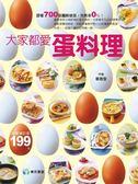 (二手書)大家都愛蛋料理(增訂新版)