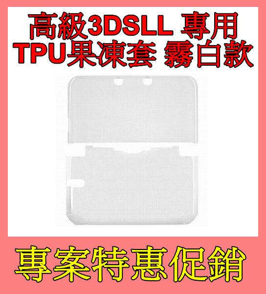 活動促銷方案 限量銷售 N3DS LL XL專用 耐衝擊 TPU 保護殼 果凍套 霧白款【玩樂小熊】