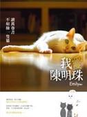 (二手書)我愛陳明珠:讀萬卷書不如撿一隻貓