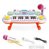 兒童電子琴寶寶早教音樂多功能鋼琴玩具帶麥克風女孩初學1-3-6歲QM 依凡卡時尚