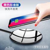 iphoneX無線充電器8Plus手機快充蘋果專用充電板小米三星s8通用『夢娜麗莎』