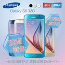 SAMSUNG GALAXY S6 32GB 原廠已開通庫存品 店保一年 黑白藍金 四色可選 快速出貨