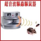 超音波驅蟲驅鼠器 黑金剛變頻三喇叭【AE15005】i-style居家生活
