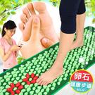 居家卵石健康步道.腳底按摩墊.踩踏運動步道.足底足部按摩用品.鵝卵石路.按摩腳墊.推薦特賣會