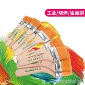 畫筆刷優質毛刷子軟毛清潔小毛刷子工業用排刷燒烤刷子油漆板刷油畫筆 大宅女韓國館