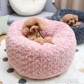 寵物窩丘丘寵物-深度睡眠窩網紅款保暖狗窩貓窩通用(整窩機洗不變型)YTL  【快速出貨】
