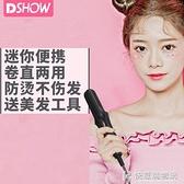 捲髮器小夾板直發捲發兩用內扣棒迷你便攜式不傷發韓國空氣瀏海拉直夾板 快意購物網