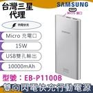 免運【台灣三星公司貨】EB-P1100B...