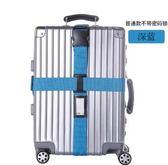 行李綁帶行李箱綁帶旅行箱包捆綁十字打包帶可調節托運加固TSA海關鎖吊牌