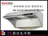 【PK廚浴生活館】 高雄林內牌 RH-8033S 排油煙機 ☆電熱除油 實體店面 可刷卡 另有 RH-7033S RH9033S