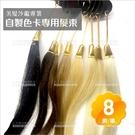 八色接髮束-自製染髮色卡專用(美髮沙龍專業)色度對比[58891]