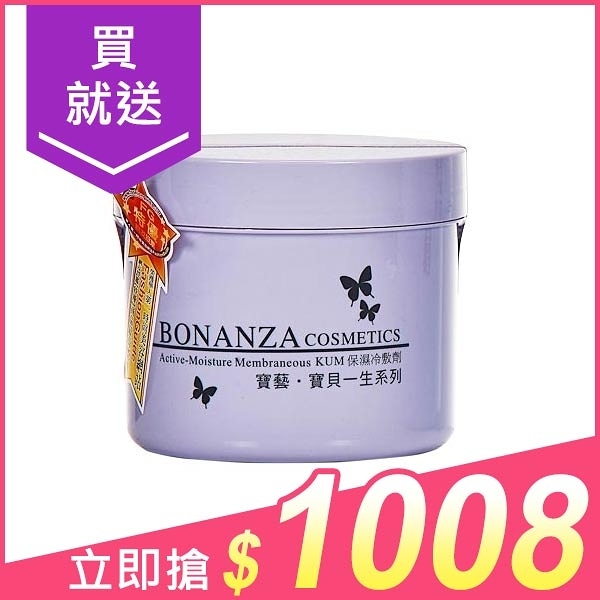 BONANZA 寶藝 保濕冷敷劑(冷膚劑)550g李詠嫻愛用【小三美日】