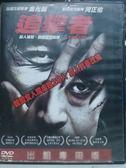 影音專賣店-I05-068-正版DVD*韓片【追擊者】-金允錫*河正佑