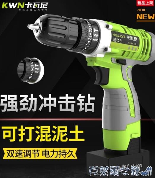 電鑽 卡瓦尼手鉆充電式沖擊電鉆電動螺絲刀手電轉鉆家用起子小手槍鉆 快速出貨