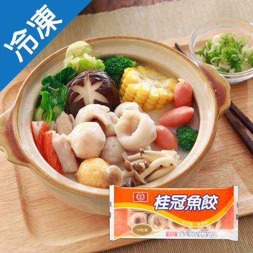 桂冠魚餃90g【愛買冷凍】