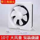 通風扇 康迪克排氣扇廚房排風扇換氣扇10寸衛生間抽風機油強力靜音窗式 星河光年DF