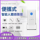 創意人體感應燈 智能家居生活感應壁燈手電筒床頭燈USB充電LED節能小夜燈手電二合一便攜式燈