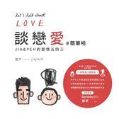 (二手書)談戀愛【#簡單啦】:JIA&YEH的愛情五四三Let's Talk About Love