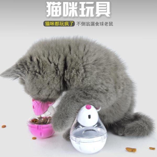 【618好康又一發】貓咪不倒翁漏食球娛樂玩具漏食玩具