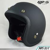 GP5 大頭款 安全帽 GP-5 305 加大 素色 消光黑 大帽款 半罩 復古帽 內襯可拆 加購鏡片
