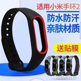 錶帶 適用小米手環2腕帶硅膠替換帶智慧男女二代硅膠防水運動錶帶2代套 古梵希