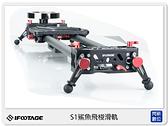 IFOOTAGE 印迹 S1 鯊魚飛梭 滑軌 高密度碳纖 套裝版(錄影/微電影)(湧蓮公司貨)軌道 錄影 運鏡