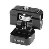 【南紡購物中心】SmallRig BSE2294 可轉向 可調俯仰 螢幕支架