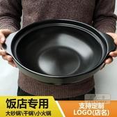 砂鍋 煲仔飯砂鍋家用燉鍋耐高溫小火鍋石鍋大號商用陶瓷干燒淺口沙鍋-限時88折起