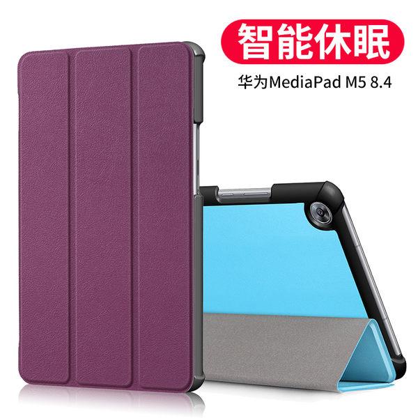 King*Shop--華為M5 Pro 10.8寸平板保護套M5 8.4寸薄殼 SHT-W09防摔皮套SHT-AL09休眠外殼 CMR-AL09