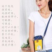 數據線收納包 手機包充電寶收納時尚休閒包行動電源保護布套可愛數碼斜背包 玩趣3C