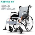輪椅B款 附加功能A款 鋁合金手動輪椅 ...