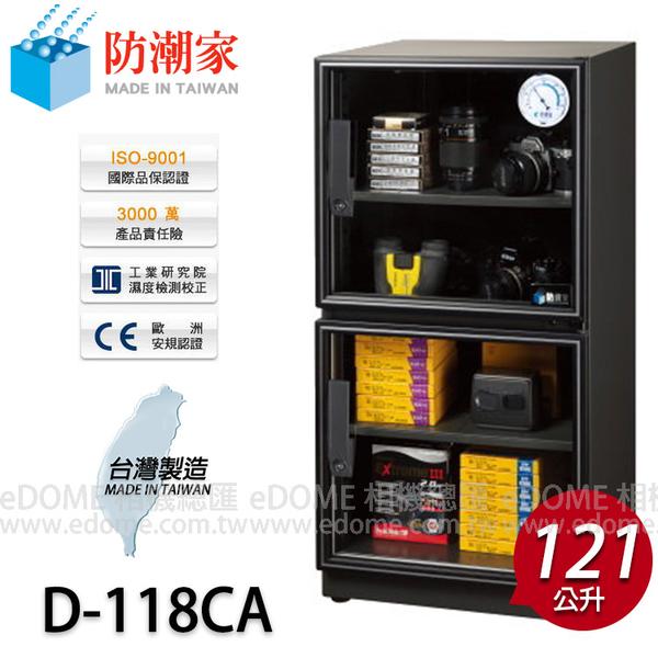 防潮家 D-118CA 生活系列 121 公升 電子防潮箱 好禮三選二 (24期0利率 免運 台灣製造 保固五年)