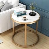 小圓桌 北歐大理石紋茶幾客廳簡約現代小圓桌戶型邊幾角幾輕奢床頭櫃桌子【快速出貨】