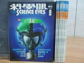 【書寶二手書T9/雜誌期刊_RDO】Science eyes科學眼_43~65期間_共9本合售_誰在謀殺空氣等