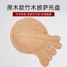 托盤 竹木質披薩托盤家用烘焙烤盤牛排盤面包蛋糕長方形板8/9/10寸工具
