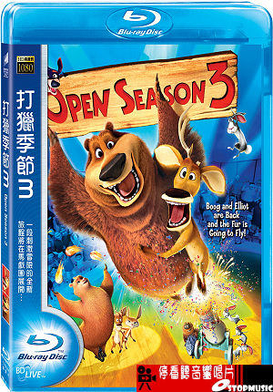 【停看聽音響唱片】【BD】打獵季節3 Open Season 3
