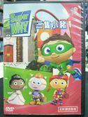 影音專賣店-P19-062-正版DVD*動畫【Supr Why:三隻小豬】-單碟DVD1