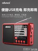 收音機 老人播放器全波段插卡半導體便攜式可充電老年復古衛星廣播mp3小型調頻隨身聽 玩趣3C