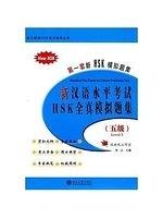 二手書《SIMULATED TEST PAPERS FOR CHINESE PROFICIENCY TEST (LEVEL 5) - NEW HSK (CD Included)》 R2Y 9787301086902