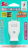 (新安規)防火可轉向插頭【SinCyuan】SC-NC0009
