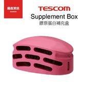 【現貨】TESCOM TCD3000 TCD3000TW 吹風機 膠原蛋白補充盒 群光公司貨