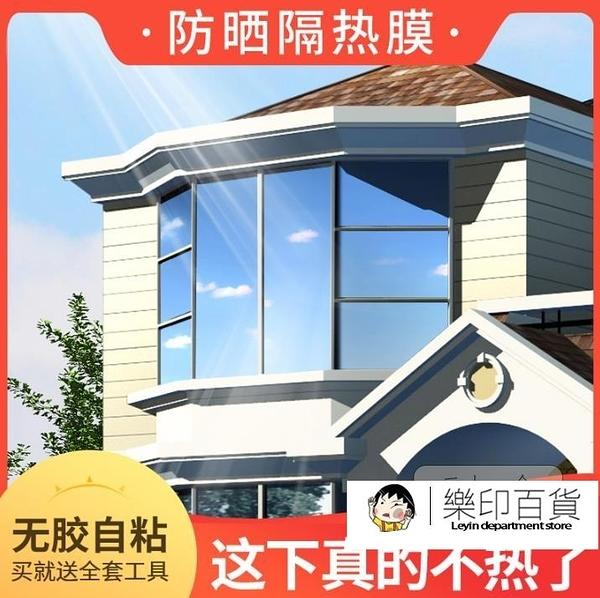 玻璃窗貼 玻璃膜窗貼防窺遮光單向透視廚房防曬隔熱膜家用臥室窗戶玻璃貼紙 樂印百貨