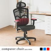 電腦椅 辦公椅【T0094】Camilla氣墊腰靠透氣網椅 MIT台灣製 完美主義