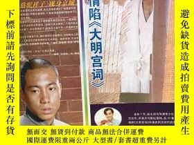 二手書博民逛書店北京電視週刊罕見趙文瑄 朱樺 神鵰俠侶Y162861