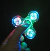 指尖陀螺發光玩具兒童男孩女孩七彩夜光 全館免運