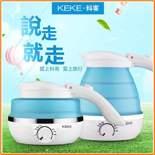 【現貨在台】全球通用可折疊電熱水壺 旅行方便携带 雙電壓電水壺 快速煮水壺