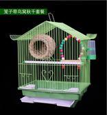 鳥籠 鸚鵡籠子 牡丹籠子 虎皮鸚鵡籠子 珍珠文鳥籠子jy【滿一元免運】