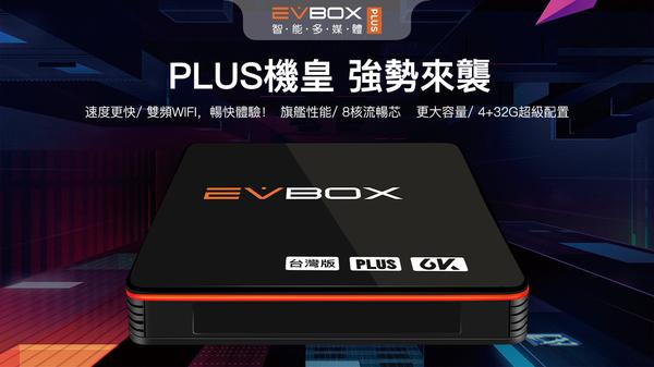 含稅贈32G卡【小樺資訊】 EVBOX PLUS EVPAD 易播電視盒 八核雙頻WIFI