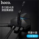 HOCO 天蠍座3孔HUB集線器/讀卡器/分線器(HB2)