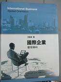 【書寶二手書T5/大學商學_E9N】國際企業-應用導向_方至民